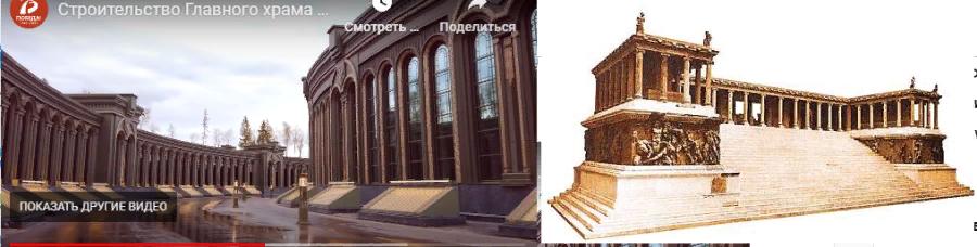 Слева часть постройки вокруг храма ВСР, справа Пергамский Алтарь.